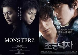 monsterz-haunters