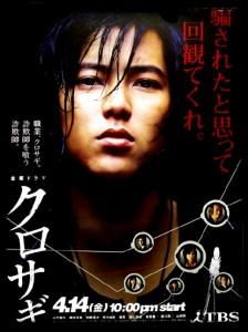 Kurosagi Estafadores y venganzas